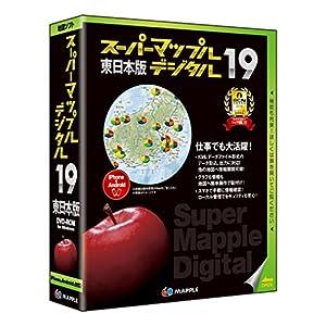 スーパーマップル・デジタル 19東日本版