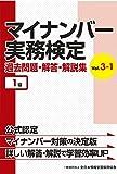マイナンバー実務検定過去問題・解答・解説集 VOL.3-1 1級