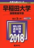 早稲田大学(国際教養学部) (2018年版大学入試シリーズ)