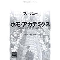 ホモ・アカデミクス (ブルデュー・ライブラリー)