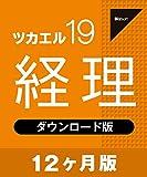 ツカエル経理 19 12ヶ月版 ダウンロード版