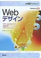 30時間アカデミック Webデザイン