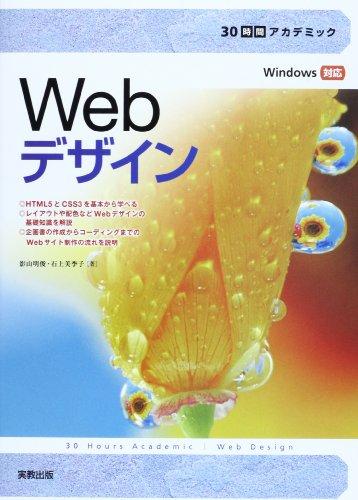 30時間アカデミック Webデザインの詳細を見る