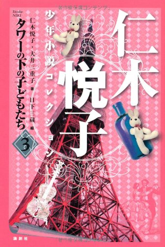 タワーの下の子どもたち―仁木悦子少年小説コレクション〈3〉の詳細を見る