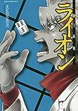 牌王血戦 ライオン 3 (近代麻雀コミックス)