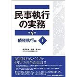 民事執行の実務【第4版】債権執行編(上)