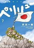 ペリリュー ─楽園のゲルニカ─ 7 (ヤングアニマルコミックス)