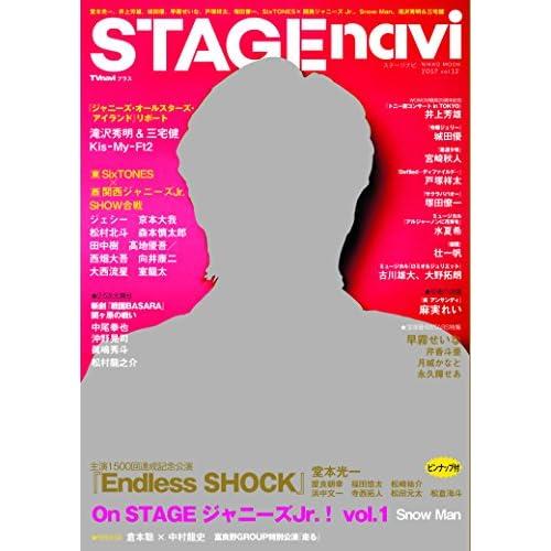 STAGE navi(ステージナビ) vol.12 (NIKKO MOOK)