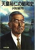 天皇裕仁の昭和史 (文春文庫)
