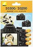 Nikon D3200用液晶保護フィルム NH-DFL3200