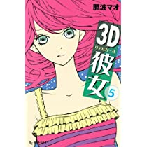 3D彼女(5) (KC デザート)
