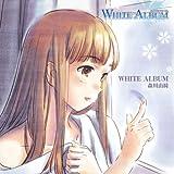 WHITE ALBUM キャラクターソング 森川由綺(平野綾)