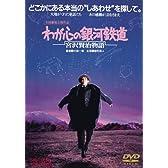わが心の銀河鉄道 宮沢賢治物語 [DVD]