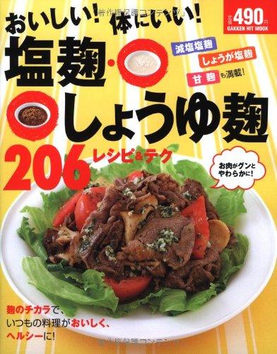 おいしい!体にいい!塩麹・しょうゆ麹206レシピ&テク (GAKKEN HIT MOOK)