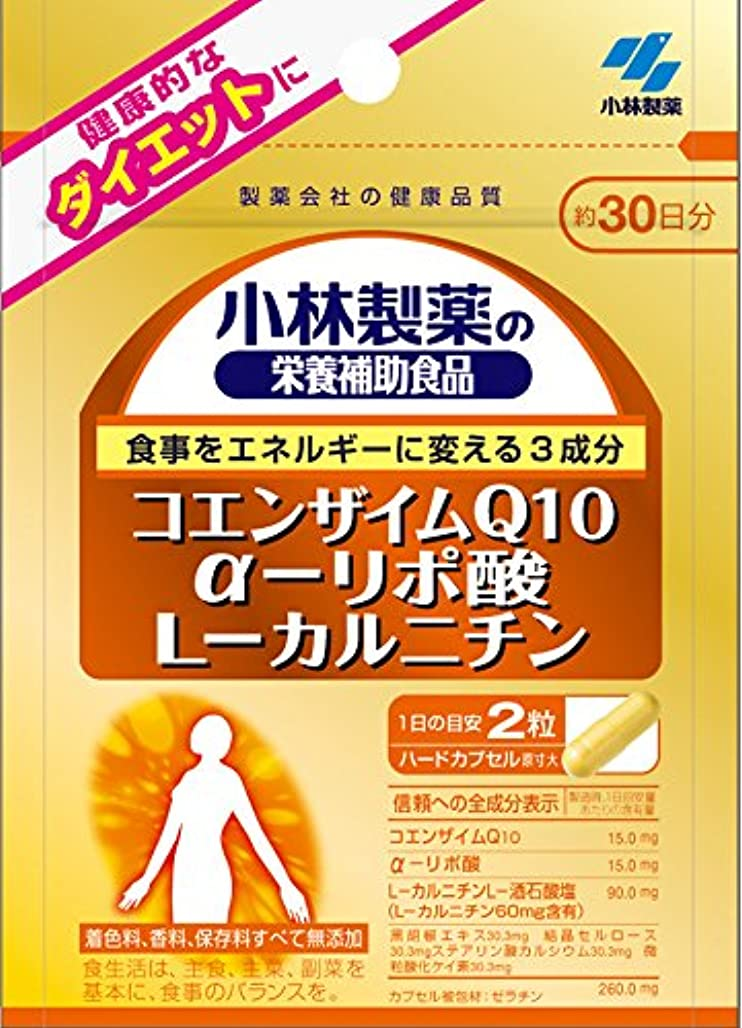 でも定規提出する小林製薬の栄養補助食品 コエンザイムQ10 α-リポ酸 L-カルニチン 約30日分 60粒