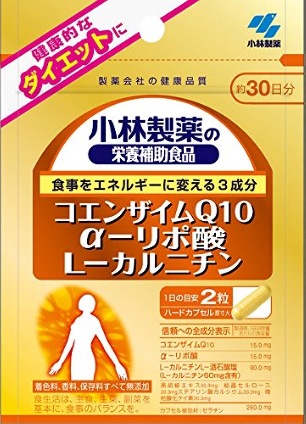 かけがえのない連想艦隊小林製薬の栄養補助食品 コエンザイムQ10 α-リポ酸 L-カルニチン 約30日分 60粒