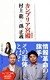 カンブリア宮殿<特別版> 村上龍×孫正義 (日経プレミアシリーズ) 画像
