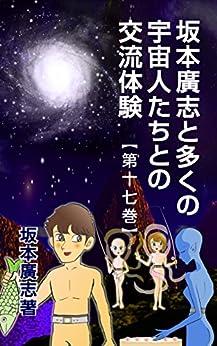 [坂本廣志]の坂本廣志と多くの宇宙人たちとの交流体験 第十七巻