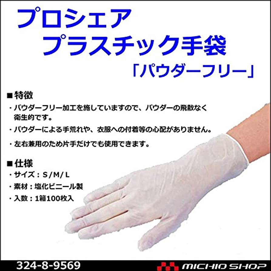 割り込み姿勢有効化アズワン プロシェアプラスチック手袋 100枚入 8-9569 04 SS