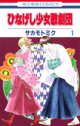 ひなげし少女歌劇団 第1巻 (花とゆめCOMICS)