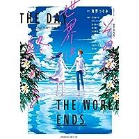 その日世界は終わる【電子オリジナル特典付き】 (Kissコミックス)