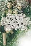 あまいゆびさき (ハヤカワ文庫JA) (ハヤカワ文庫 JA ミ 15-2)