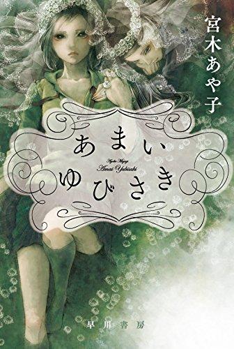 あまいゆびさき (ハヤカワ文庫JA) (ハヤカワ文庫 JA ミ 15-2)の詳細を見る