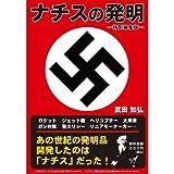 ナチスの発明 特別編集版