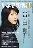キネマ旬報 2010年 6/15号 [雑誌]