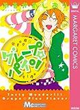 グレープ☆パイン (マーガレットコミックスDIGITAL)