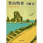 若山牧水―流浪する魂の歌 (中公文庫 M 100-2)