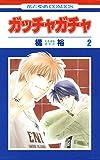 ガッチャガチャ 2 (花とゆめコミックス)