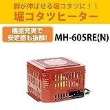 メトロ(METRO) 掘こたつヒーター 手元温度コントロール式 MH-605RE(N)