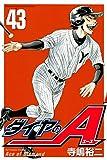 ダイヤのA(43) (週刊少年マガジンコミックス)