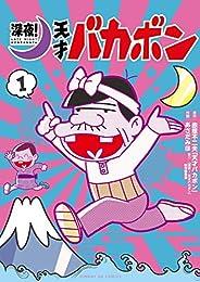 深夜! 天才バカボン(1) (サンデーGXコミックス)