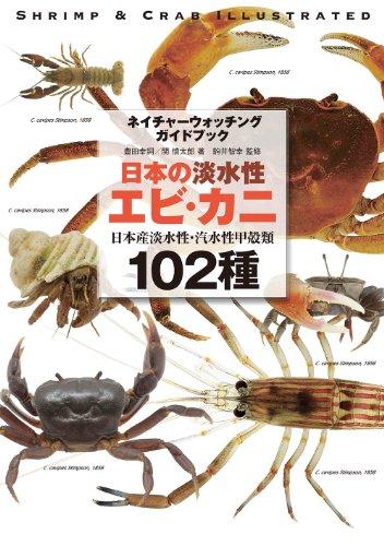 日本の淡水性エビ・カニ: 日本産淡水性・汽水性甲殻類101種 (ネイチャーウォッチングガイドブック)