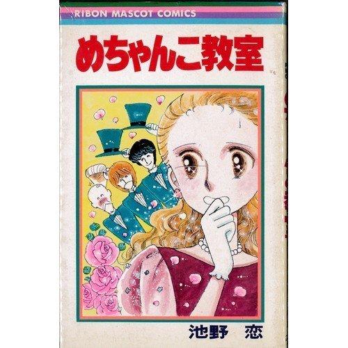 めちゃんこ教室 (りぼんマスコットコミックス)の詳細を見る