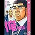 俺物語!! 10 (マーガレットコミックスDIGITAL)