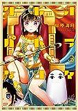 クレオパトラな日々 3 (バンブー・コミックス)