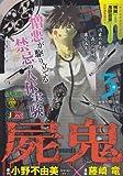 屍鬼 3 (SHUEISHA JUMP REMIX)