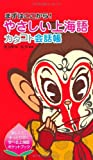 (まずはここから!)やさしい上海語カタコト会話帳