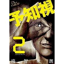 予知視 2 (ズズズキュン!)