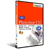 Photoshop CS2DVD講座