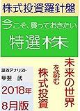 甲斐武 (著)(1)新品: ¥ 1,200