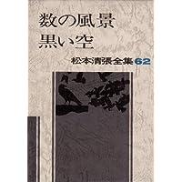 松本清張全集 (62) 数の風景・黒い空