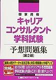 国家資格キャリアコンサルタント 学科試験 予想問題集 第2版