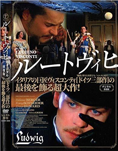 ルートヴィヒ デジタル復刻版 [DVD]