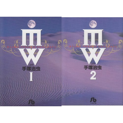 MW(ムウ) 小学館文庫 全2巻セット