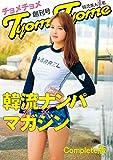 韓流ナンパマガジンTyomeTyome 創刊号 韓流美人3名 Complete版 (ビッグモーカル)