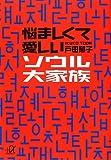悩ましくて愛しいソウル大家族 (講談社+α文庫)